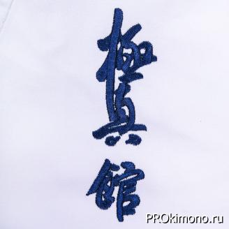 Кимоно для карате Кёкусин-кан белое кан-маку синий рост 180-185
