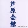 Кимоно для Ашихара карате белое кандзи синий рост 180-185