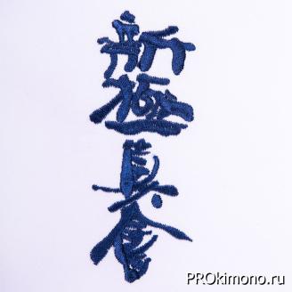 Кимоно для карате Шинкиокушинкай белое кандзи синий рост 180-185