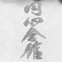 Кимоно для Эншин карате