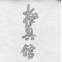 Кимоно для Кёкусин-кан