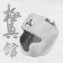 Шлем закрытый Кёкусин-кан детский